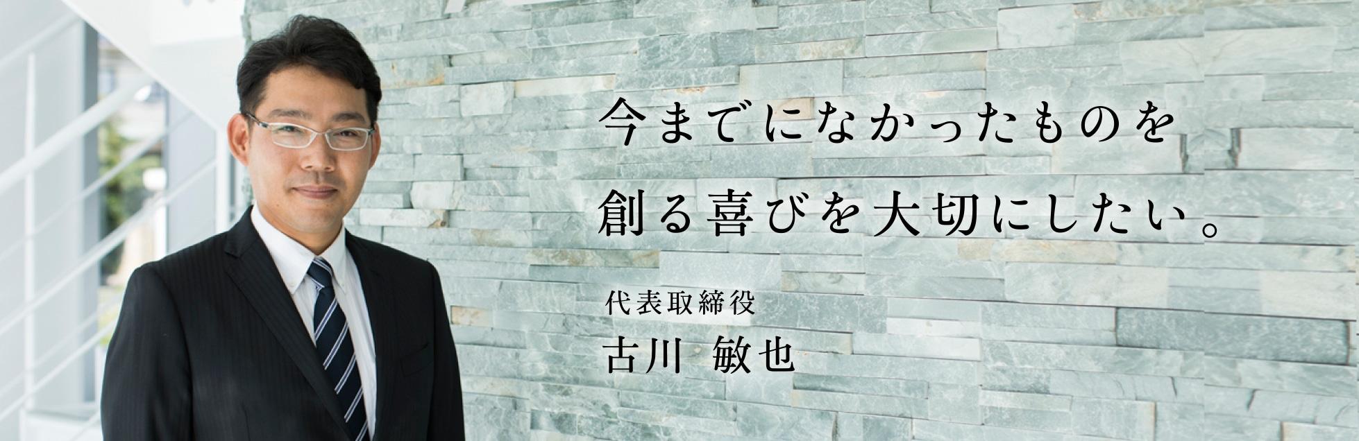 代表取締役 古川敏也