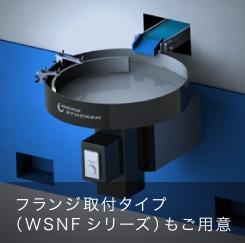 フランジ取付タイプ(WSNFシリーズ)もご用意